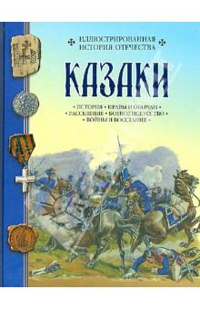Казаки. Иллюстрированная история Отечества - Новиков, Алмазов