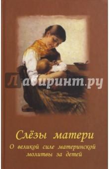 Слезы матери. О великой силе материнской молитвы за детей