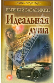 Идеальная душа - Евгений Бабарыкин