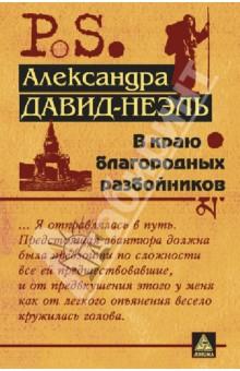 В краю благородных разбойников - Александра Давид-Ниэль