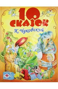 Десять сказок - Корней Чуковский изображение обложки