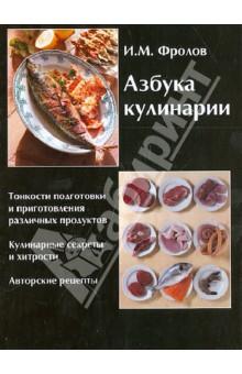 Игорь Фролов: Азбука кулинарии