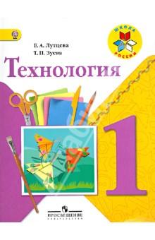 Технология. 1 класс. Учебник для общеобразовательных учреждений. ФГОС - Лутцева, Зуева
