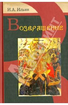 Возвращение - Иван Ильин