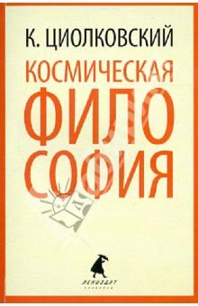 Космическая философия - Константин Циолковский