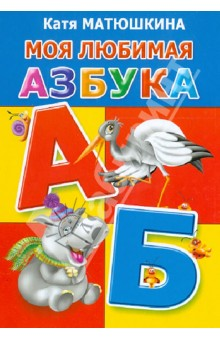 Екатерина Матюшкина: Моя любимая азбука