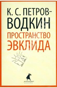 Пространство Эвклида - Кузьма Петров-Водкин
