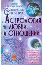 Катерина Соляник - Астрология любви и отношений. Дата рождения подскажет, как встретить свою половину обложка книги