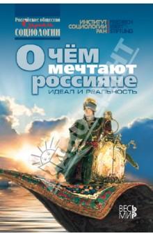 О чем мечтают россияне: идеал и реальность - Горшков, Крумм, Тихонова