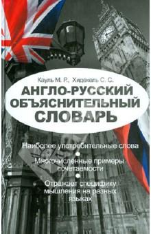 Англо-русский объяснительный словарь - Кауль, Хидекель