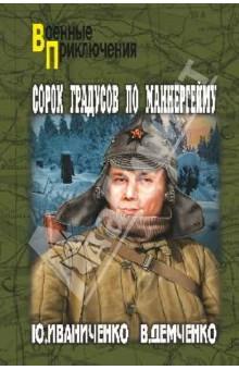 Сорок градусов по Маннергейму - Иваниченко, Демченко
