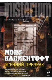 Осенний призрак - Монс Каллентофт