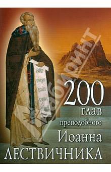 200 глав преподобного Иоанна Лествичника - Иоанн Преподобный