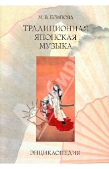 Традиционная японская музыка. Энциклопедия - Маргарита Есипова