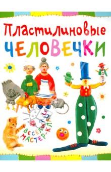 Пластилиновые человечки - Ольга Петрова