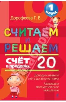 Окр мир 4 класс учебник 1 часть читать онлайн