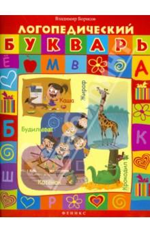 Логопедический букварь - Владимир Борисов