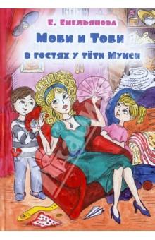 Моби и Тоби в гостях у тети Мукси - Екатерина Емельянова