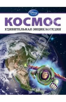 Купить Космос ISBN: 978-5-699-61523-0