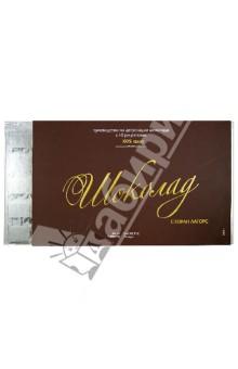 Шоколад. Руководство по дегустации шоколада с 40 рецептами - Стефан Лагорс