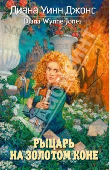 Диана Джонс - Рыцарь на золотом коне обложка книги