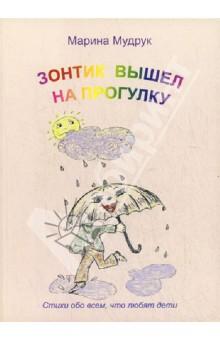 Зонтик вышел на прогулку. Стихи о природе и обо всем, что любят дети - Марина Мудрук