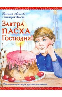 Завтра Пасха Господня! - Василий Никифоров-Волгин