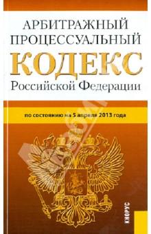 Арбитражный процессуальный кодекс Российской Федерации на 5 апреля 2013