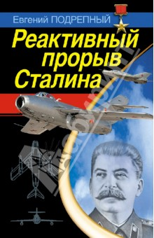 Реактивный прорыв Сталина - Евгений Подрепный
