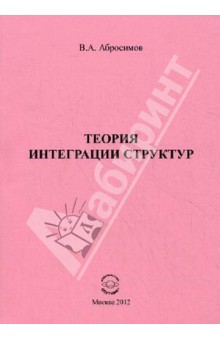 Теория интеграции структур - Владимир Абросимов