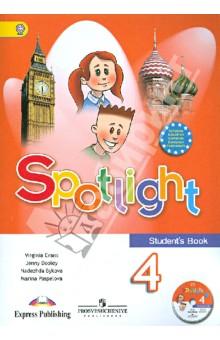 Английский язык. 4 класс. Учебник для общеобразовательных учреждений (+CD). ФГОС
