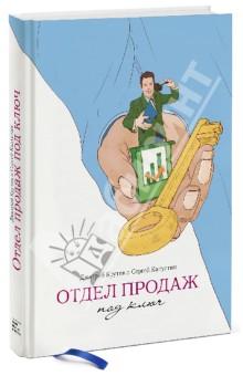 Отдел продаж под ключ - Крутов, Капустин
