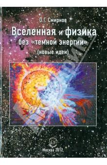 Вселенная и физика без темной энергии (новые идеи) - Олег Смирнов