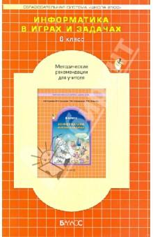 Информатика в играх и задачах. 6 класс. Методические рекомендации для учителя - Горячев, Суворова, Спиридонова, Лобачева