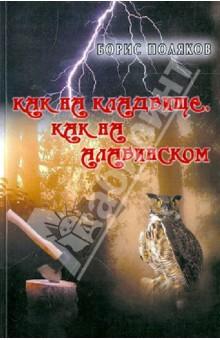 Как на кладбище, как на Алабинском - Борис Поляков