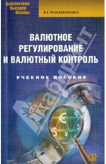 Валютное регулирование и валютный контроль. Учебное пособие - Владислав Понаморенко
