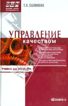 Управление качеством. Учебник для магистров - Татьяна Салимова