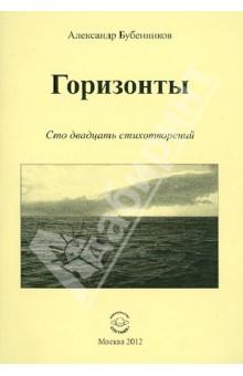 Горизонты. Сто двадцать стихотворений - Александр Бубенников