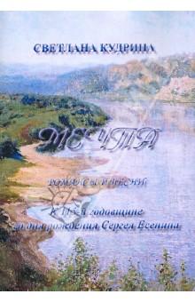 Мечта. Романсы и песни - Светлана Кудрина