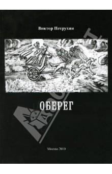 Виктор Петрухин: Оберег