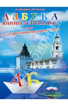 Романова, Никифорова: Азбука юного астраханца, или с Алфавитом по родному краю
