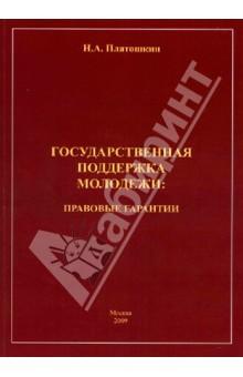 Государственная поддержка молодежи. Правовые гарантии - Николай Платошкин