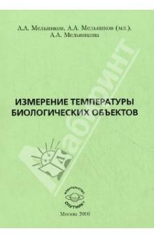 Измерение температуры биологических объектов - Александр Мельников
