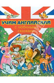 Учим английский с любимыми сказками - Иоанна Зараньска