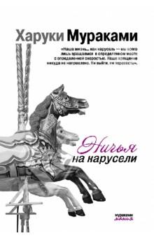 Ничья на карусели - Харуки Мураками