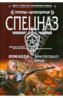 Команда. Тайна опустевшего причала - Максим Шахов