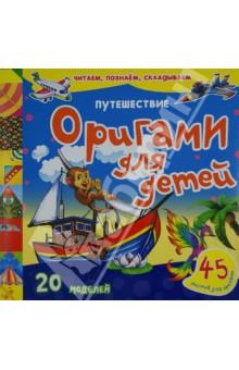 Оригами для детей. Путешествие