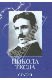 Статьи - Никола Тесла