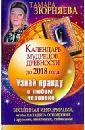 Тамара Зюрняева - Календарь мудрецов древности до 2018 года. Узнай правду о любом человеке обложка книги