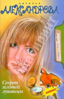 Секрет золотой луковицы - Наталья Александрова изображение обложки